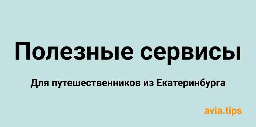 Полезные сайты и приложения для путешественников из Екатеринбурга