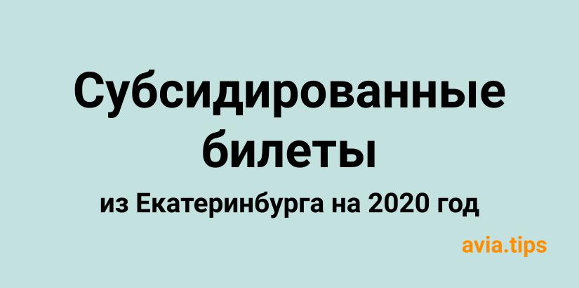 Все субсидированные билеты из Екатеринбурга на 2020 год