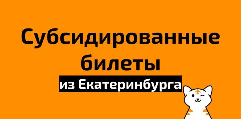 Все субсидированные билеты из Екатеринбурга на 2021 год